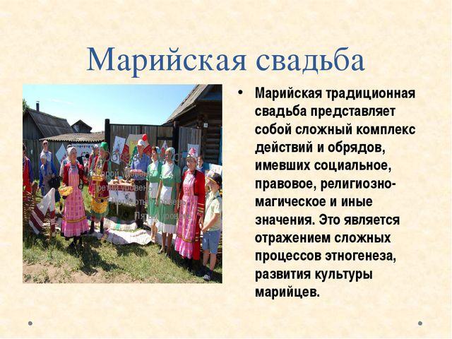 Марийская свадьба Марийская традиционная свадьба представляет собой сложный к...