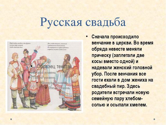 Русская свадьба Сначала происходило венчание в церкви. Во время обряда невест...