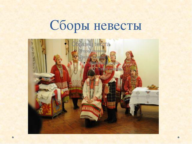 Сборы невесты