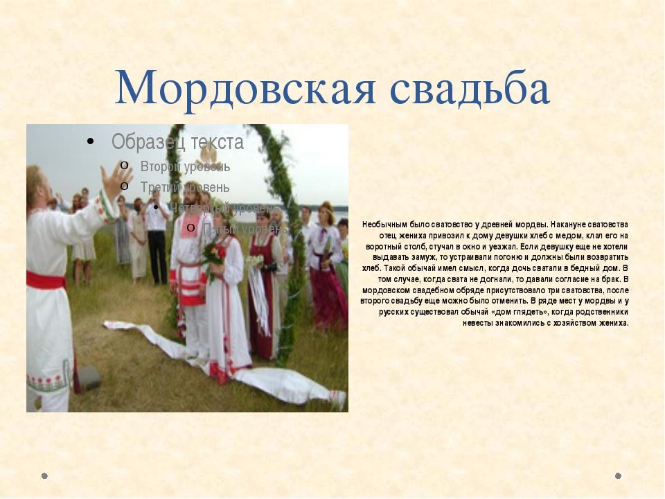 Мордовская свадьба Необычным было сватовство у древней мордвы. Накануне свато...