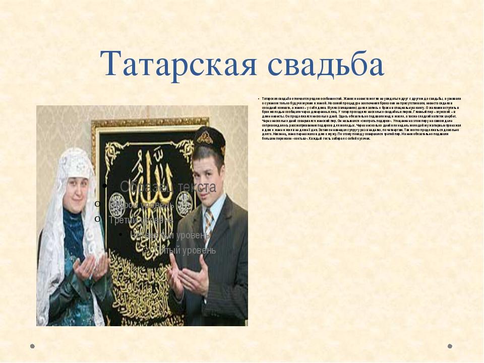 Татарская свадьба Татарская свадьба отличается рядом особенностей. Жених и не...
