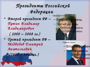 Президенты Российской Федерации Второй президент РФ – Путин Владимир Владими