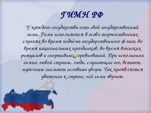 ГИМН РФ У каждого государства есть свой государственный гимн. Гимн исполняетс