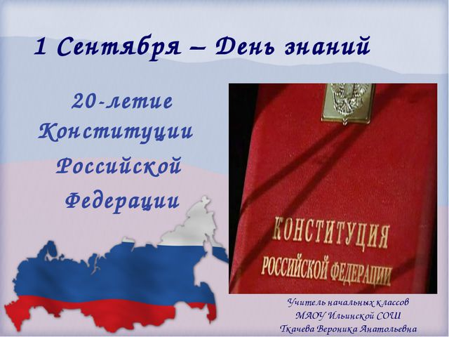 1 Сентября – День знаний 20-летие Конституции Российской Федерации Учитель на...