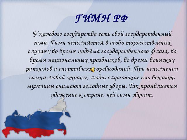 ГИМН РФ У каждого государства есть свой государственный гимн. Гимн исполняетс...