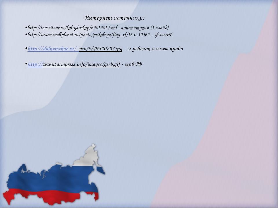 http://izvestiaur.ru/kaleydoskop/6501501.html - конституция (1 слайд) http://...