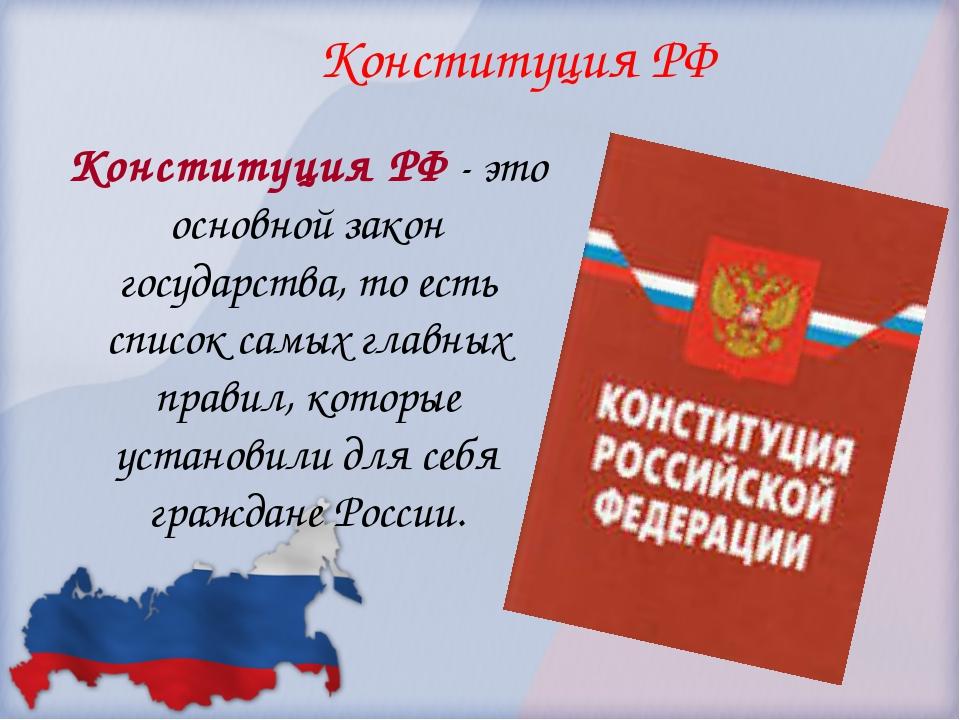 Конституция РФ Конституция РФ - это основной закон государства, то есть списо...