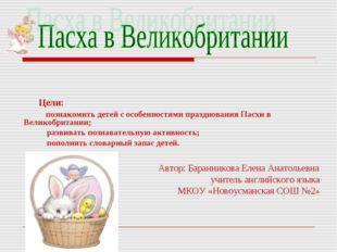 Цели: познакомить детей с особенностями празднования Пасхи в Великобритании;