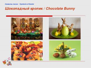 Cимволы пасхи / Symbols of Easter Шоколадный кролик / Chocolate Bunny