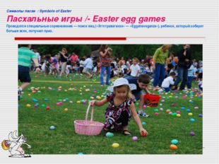 Cимволы пасхи / Symbols of Easter Пасхальные игры /- Easter egg games Провод