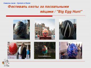 """Cимволы пасхи / Symbols of Easter Фестиваль охоты за пасхальными яйцами / """"Bi"""