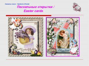 Cимволы пасхи / Symbols of Easter Пасхальные открытки / Easter cards