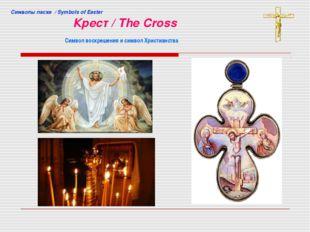 Cимволы пасхи / Symbols of Easter Крест / The Cross Символ воскрешения и сим