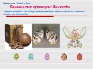Cимволы пасхи / Symbols of Easter Пасхальные сувениры/ Souvenirs На Вербное в