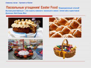 Cимволы пасхи / Symbols of Easter Пасхальные угощения/ Easter Food Традиционн