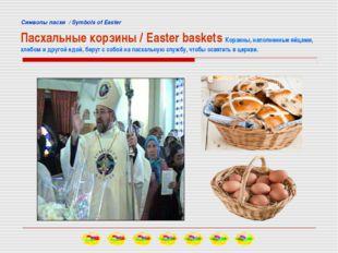 Cимволы пасхи / Symbols of Easter Пасхальные корзины / Easter baskets Корзины