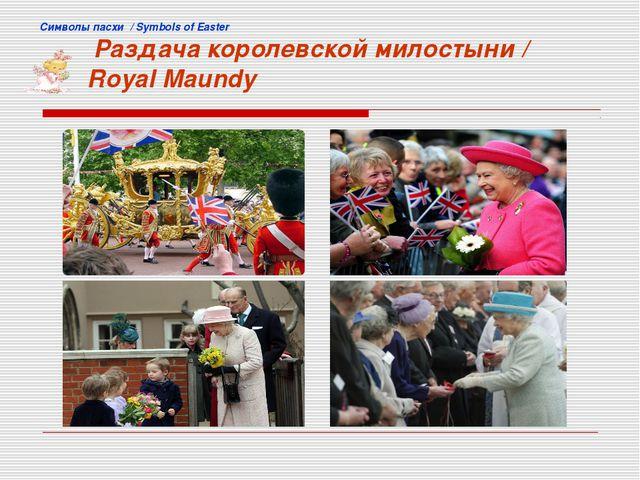Cимволы пасхи / Symbols of Easter Раздача королевской милостыни / Royal Maundy