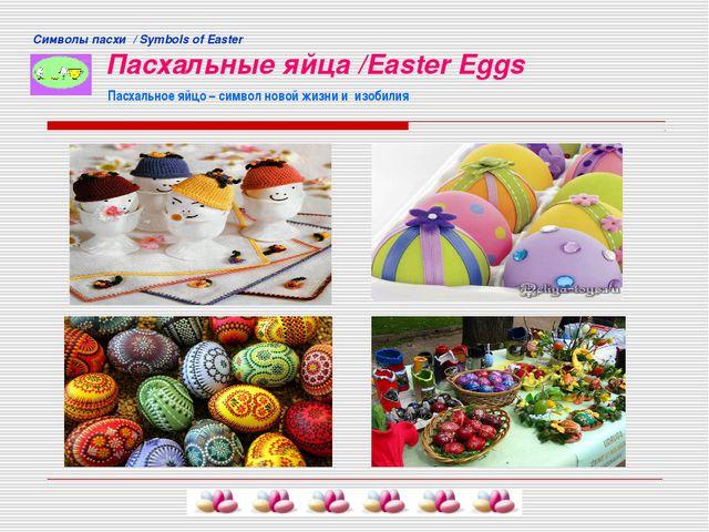 Cимволы пасхи / Symbols of Easter Пасхальные яйца /Easter Eggs Пасхальное яйц...