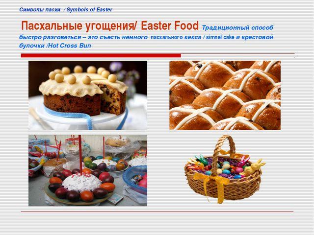 Cимволы пасхи / Symbols of Easter Пасхальные угощения/ Easter Food Традиционн...