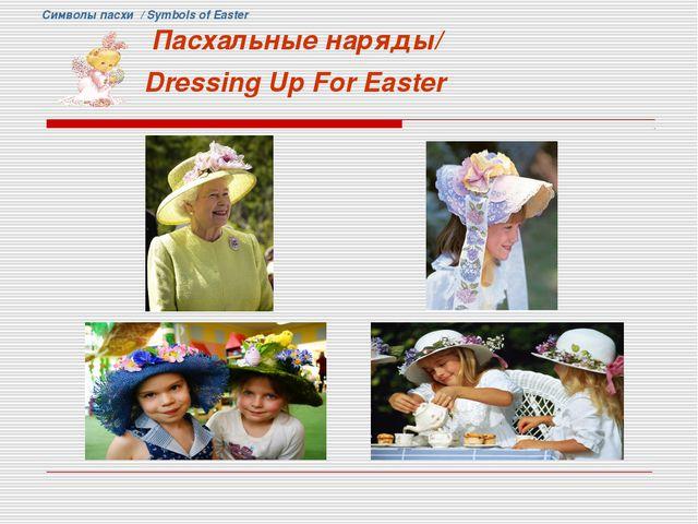 Cимволы пасхи / Symbols of Easter Пасхальные наряды/ Dressing Up For Easter