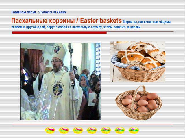 Cимволы пасхи / Symbols of Easter Пасхальные корзины / Easter baskets Корзины...