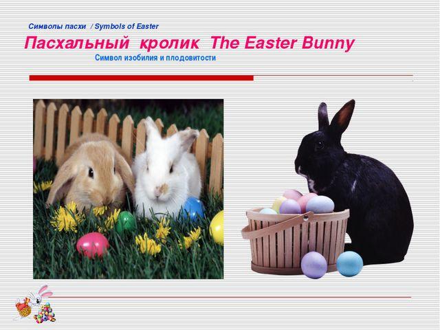 Cимволы пасхи / Symbols of Easter Пасхальный кролик The Easter Bunny Символ...