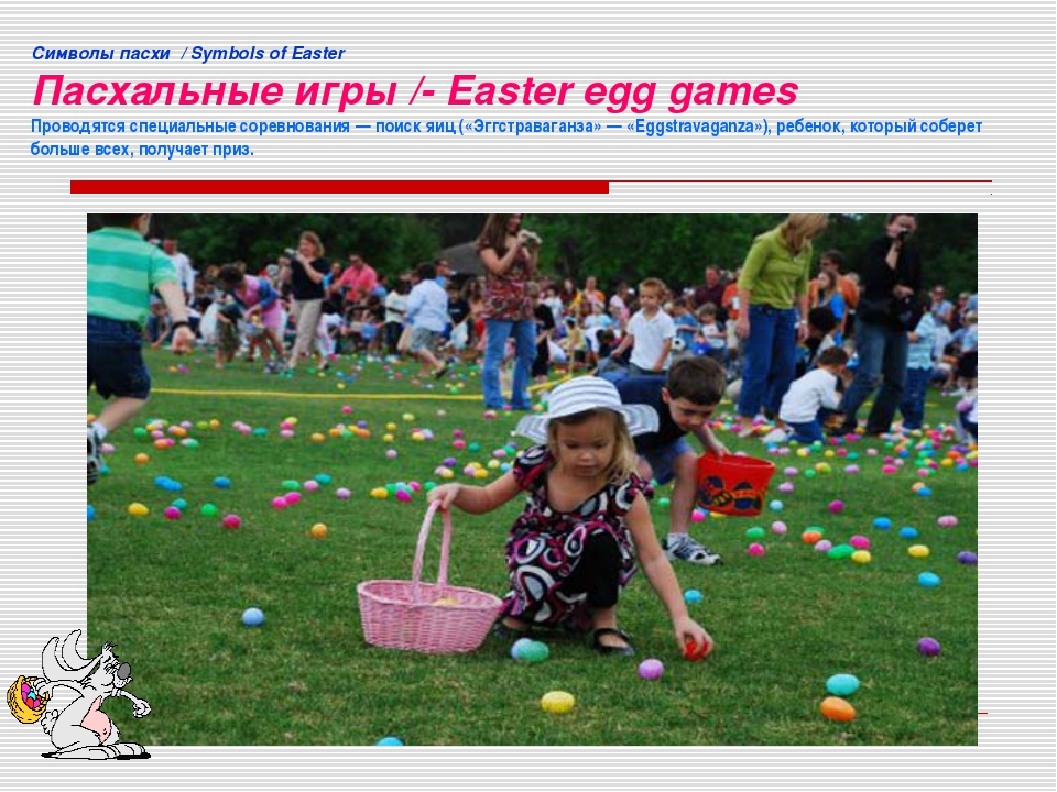 Cимволы пасхи / Symbols of Easter Пасхальные игры /- Easter egg games Провод...