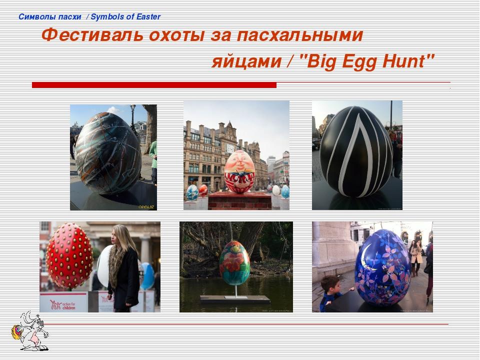 """Cимволы пасхи / Symbols of Easter Фестиваль охоты за пасхальными яйцами / """"Bi..."""