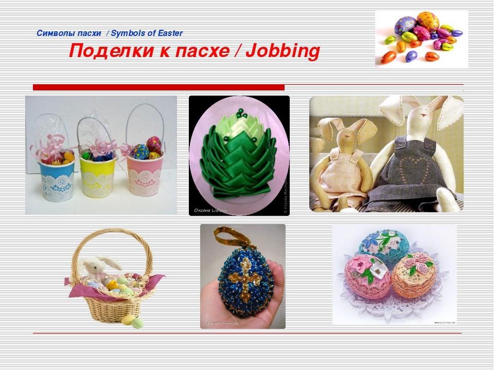 Cимволы пасхи / Symbols of Easter Поделки к пасхе / Jobbing