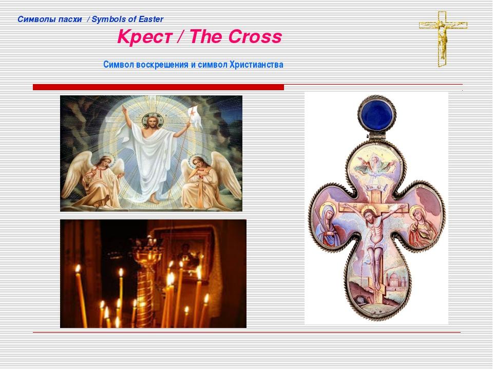 Cимволы пасхи / Symbols of Easter Крест / The Cross Символ воскрешения и сим...
