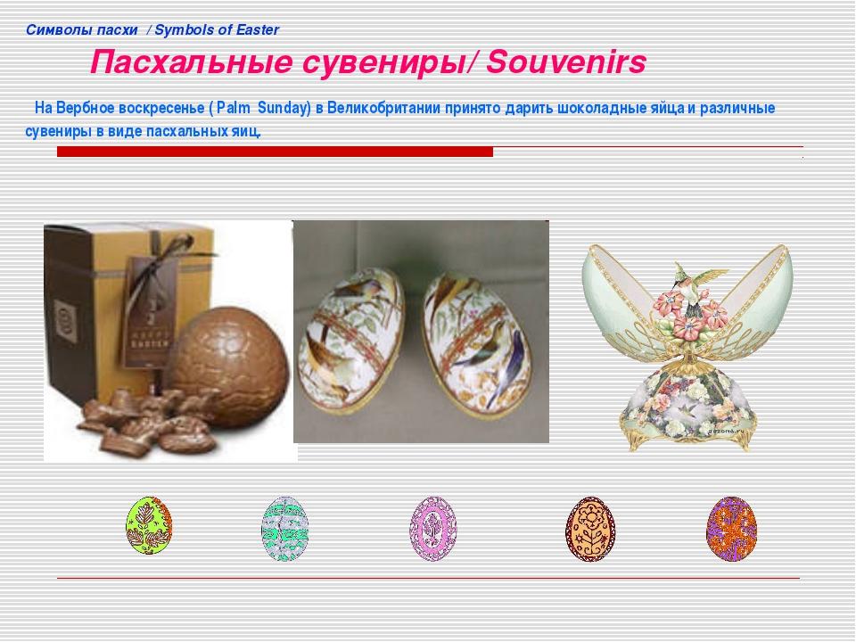 Cимволы пасхи / Symbols of Easter Пасхальные сувениры/ Souvenirs На Вербное в...