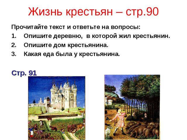 Жизнь крестьян – стр.90 Прочитайте текст и ответьте на вопросы: Опишите дерев...