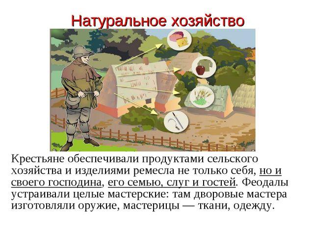 Натуральное хозяйство Крестьяне обеспечивали продуктами сельского хозяйства и...