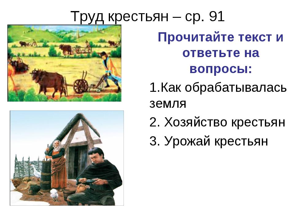 Труд крестьян – ср. 91 Прочитайте текст и ответьте на вопросы: 1.Как обрабаты...