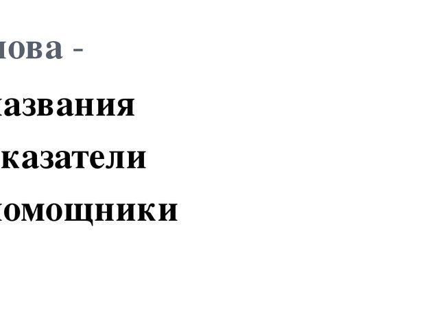 Слова - названия указатели помощники