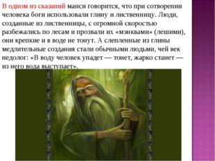 В одном из сказаний манси говорится, что при сотворении человека боги использ