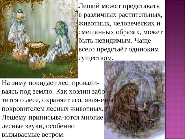 Леший может представать в различных растительных, животных, человеческих и см...