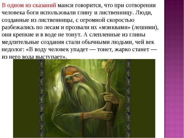 В одном из сказаний манси говорится, что при сотворении человека боги использ...