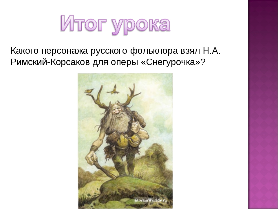 Какого персонажа русского фольклора взял Н.А. Римский-Корсаков для оперы «Сне...