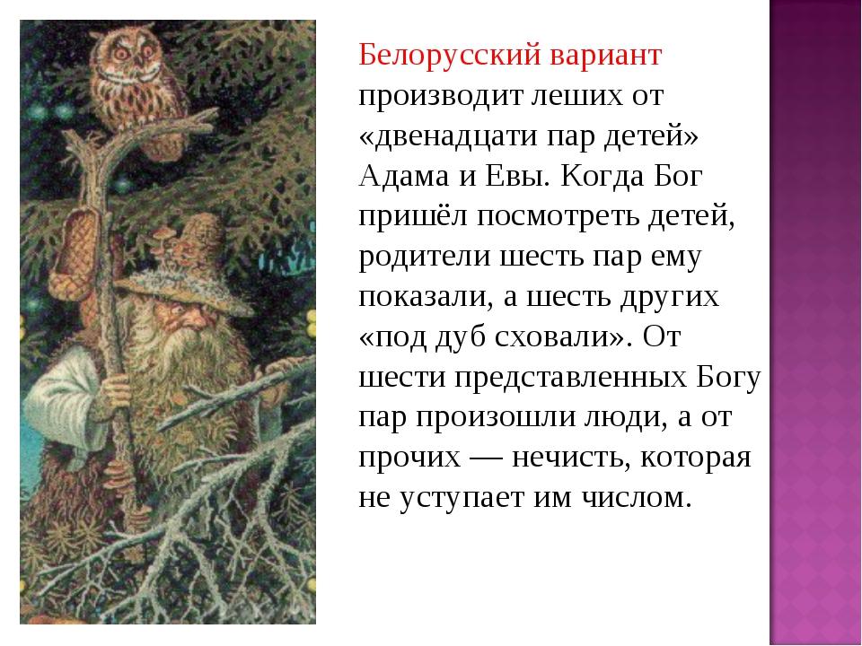 Белорусский вариант производит леших от «двенадцати пар детей» Адама и Евы. К...