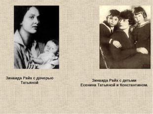 Зинаида Райх с дочерью Татьяной Зинаида Райх с детьми Есенина Татьяной и Кон