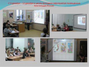 С 9 декабря – 13 декабря в школе проходили мероприятия посвященные Конституци
