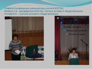 Открыли Конференцию организаторы учителя МОСЭЦ Фомина Н.Е.- руководитель МОСЭ