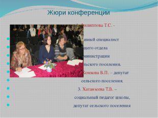 Жюри конференции 1. Филиппова Т.С. - главный специалист общего отдела админис