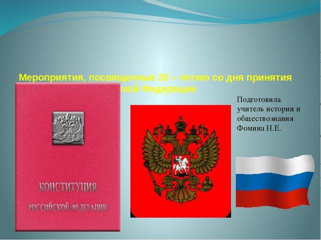 Мероприятия, посвященные 20 – летию со дня принятия Конституции Российской Фе...