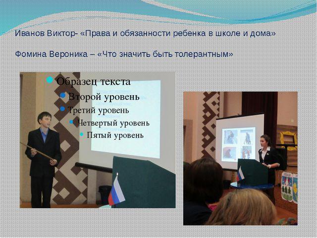 Иванов Виктор- «Права и обязанности ребенка в школе и дома» Фомина Вероника –...