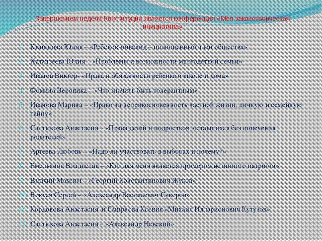 Завершением недели Конституции является конференция «Моя законотворческая ини...