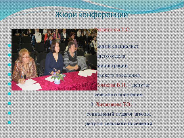 Жюри конференции 1. Филиппова Т.С. - главный специалист общего отдела админис...