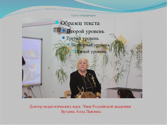 Гость конференции Доктор педагогических наук. Член Российской академии Бугаев...