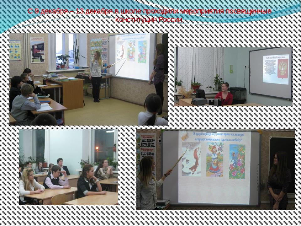 С 9 декабря – 13 декабря в школе проходили мероприятия посвященные Конституци...